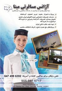Mina Travel