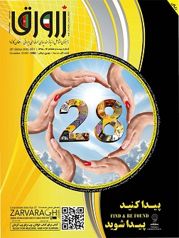 Zarvaragh Iranian Canadian Yellowpages 2016 to 2017