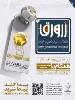 Zarvaragh Iranian Canadian Yellowpages 2017 to 2018