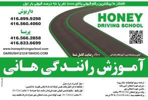 1 Honey Driving School