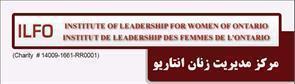 Institute Of Leadership For Women Of Ontario