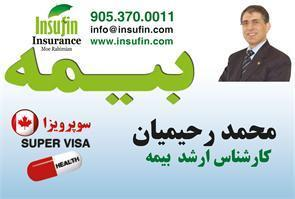 1- Insufin Insurance | کارشناس ارشد بیمه
