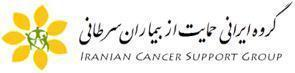 Iranian Cancer Support Group