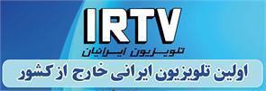 Irtv تلویزیون ایرانیان - اولین تلویزیون ایرانی خارج از کشور