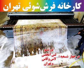 1 Persian Rug Services - Rug Cleaning  - Rug Repair