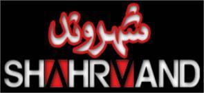1- Shahrvand Publication