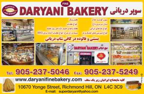 1-  Daryani Super And Bakery | سوپر دریانی کلیه مایحتاج ایرانیان