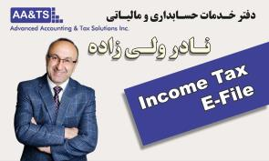 1 Advanced Accounting And Tax Solutions Inc. دفتر خدمات حسابداری و مالیاتی