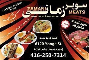 Zamani Meats