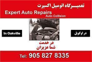 1- Expert Auto Repairs | تعمیرگاه اتومبیل اکسپرت