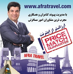 1- Afra Travel And Tour