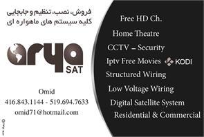 1- Aryasat Digital Satellite Systems فروش، نصب، تنظیم و جابجایی کلیه سیستم های ماهواره ای