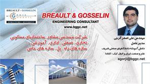 Breault & Gosselin Genie Conseil