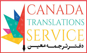 1- Canada Translation Service - Translate Services - Certified Translation دفتر ترجمه معین - Certification No.2866