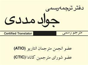 1- Madadi Translations - Translate Services | دفتر ترجمه رسمی