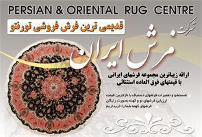 1- Persian And Oriental Rug Centre  شرکت فرش ایران  Rug Repair