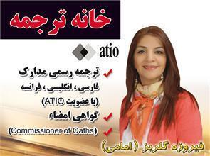 1 House Of Translation - Translate Services خانه ترجمه