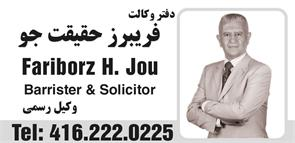1 Law Offices Fariborz H. Jou , Barrister And Solicitor