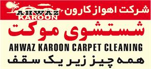 Ahwaz Karoon Carpet Cleaning