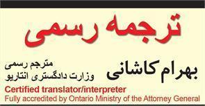 1- Kashani Translation Services - Translate Services مترجم رسمی وزارت دادگستری انتاریو