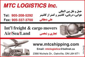 1 Mtc Logistics Inc. - Int'l Freight And Cargo Movers - Air / Sea / Land