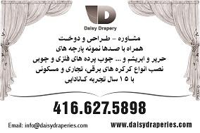 1- Daisy Draperies