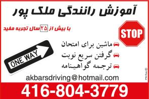 1- Malekpour Driving School