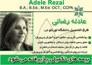 Adele Rezai Psychotherapy, Counselling, And Educational Services