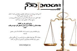 1- Dadgar_Monthly Magazine