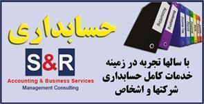 S And R Accounting-Business Services |