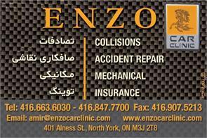 Enzo Car Clinic