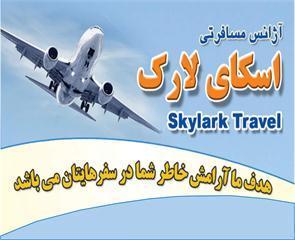 1- Skylark Travel
