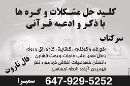 1- Samira Fortune Teller - کلید حل مشکلات و گره ها با ذکر و ادعیه قرآنی - فال تاروت - Tarot Card