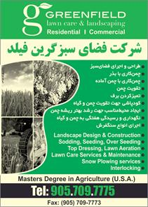 Greenfield Lawn Care & Landscaping Inc.