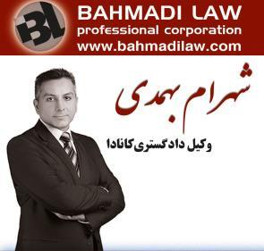 1- Bahmadi Law Professional Corporation