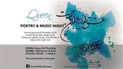 عشق را زیر باران باید جست Queen Gallery Poetry & Music Night