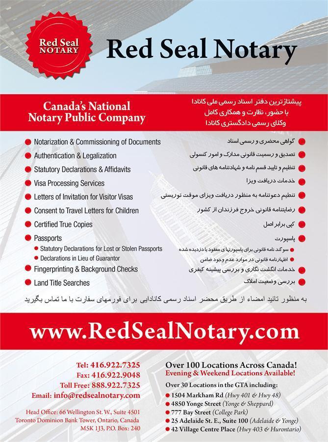 Zarvaragh marjan heydary red seal notary notary public image image stopboris Gallery
